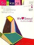 月刊 SuッKara (スッカラ) 2007年 12月号 [雑誌]