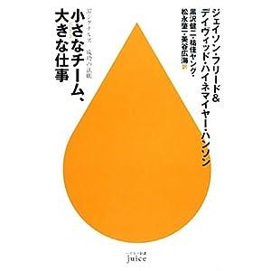 小さなチーム、大きな仕事—37シグナルズ成功の法則 (ハヤカワ新書juice)