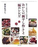 おいしい「梅干し作り」と「梅のレシピ」―梅名人・藤巻あつこの梅仕事
