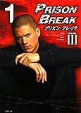 プリズン・ブレイク シーズンIII(1) (竹書房文庫)