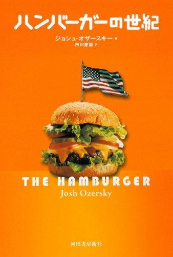 ハンバーガーの世紀