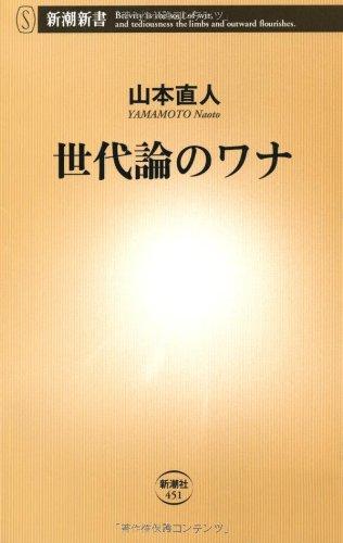 世代論のワナ (新朝新書)