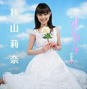 莉奈はオシリーナだから(DVD付)
