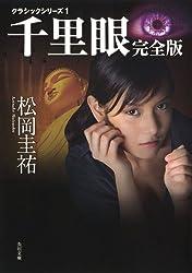 千里眼 完全版 クラシックシリーズ1: 1 (角川文庫)
