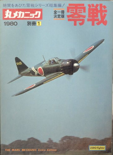 丸メカニック 1980 別冊1 零戦 全一冊決定版