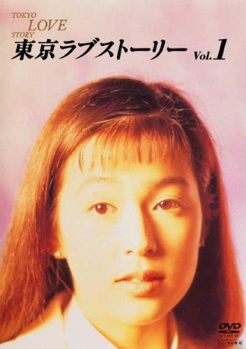 東京ラブストーリー vol.1 (第1話 第2話)