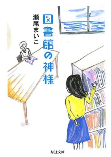 図書館の神様 (ちくま文庫)