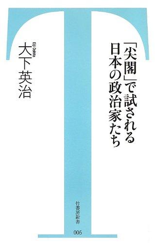 「尖閣」で試される日本の政治家 (竹書房新書)