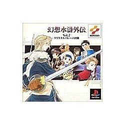 プレイステーション 幻想水滸外伝 Vol.2 クリスタルバレーの決闘