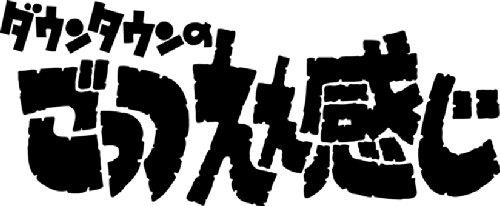 THE VERY BEST ON AIR of ダウンタウンのごっつええ感じ 1995 [DVD]