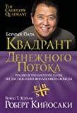 img - for Rich dad s cashflow quadrant Kvadrant denezhnogo potoka In Russian book / textbook / text book