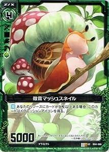 【 Z/X ゼクス】 殻茸マッシュスネイル UC《 黒騎神の強襲 》 b04-086