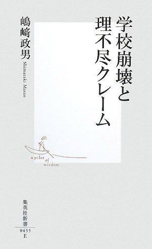 学校崩壊と理不尽クレーム (集英社新書 455E)