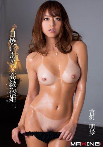 日焼けあと×高級泡姫 吉沢明歩 [DVD]