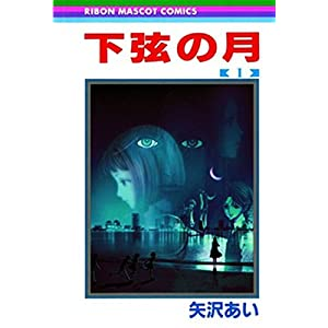 Kagen no Tsuki: Last Quarter (of the Moon) (English Edition)