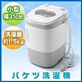 ESUPPLY 小型バケツ洗濯機 電源2P仕様 下着やタオル等少しだけでも効率よく洗うことができます EEA-YW1005-14 / ESUPPLY