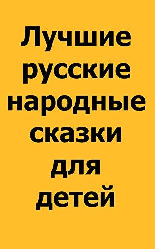 Svetlana Laperuz - Best Russian Folk Fairy-tales For Kids (Russian Edition): World Wide Fairy-tales (Russian Edition) (Romansh Edition)
