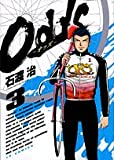 Odds 3 (ヤングサンデーコミックス)