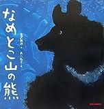 なめとこ山の熊 (ミキハウスの絵本)