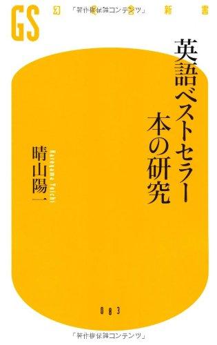 英語ベストセラー本の研究 (幻冬舎新書)