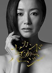 NHKドラマ10 セカンドバージン [DVD]