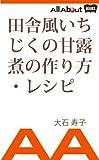 田舎風いちじくの甘露煮の作り方・レシピ (All About Books)