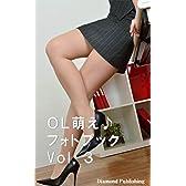 OL萌え♪フォトブックVol.3