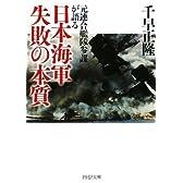日本海軍 失敗の本質 (PHP文庫)
