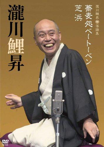 瀧川鯉昇 落語集「蕎麦処ベートーベン」「芝浜」 [DVD]