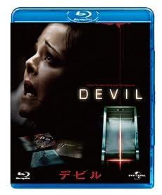 デビル [Blu-ray]