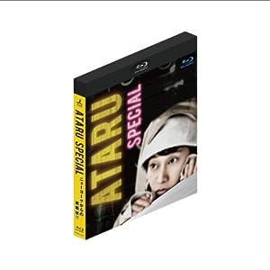 ATARU スペシャル~ニューヨークからの挑戦状!! ~ディレクターズカット Blu-ray スタンダード・エディション