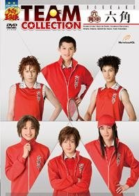 【DVD】ミュージカル テニスの王子様 TEAM COLLECTION 六角