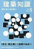 建築知識 2010年 05月号 [防水・雨仕舞い]信頼の納まり[雑誌]
