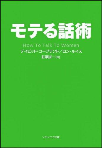 モテる話術 (ソフトバンク文庫)