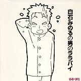 TVアニメ「らき☆すた」2クール目エンディング集「白石みのるの男のララバイ」