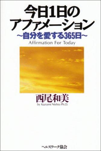 今日1日のアファメーション―自分を愛する365日