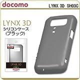 docomo LYNX 3D[SH-03C]専用シリコンケース(ブラック)