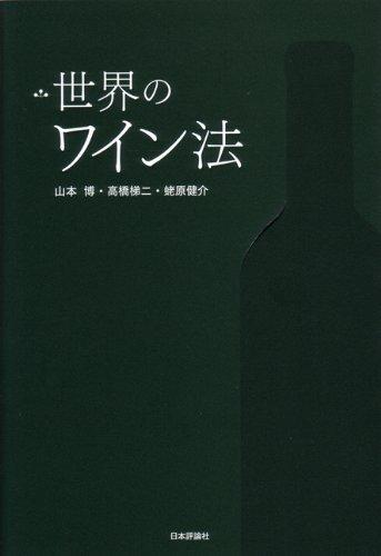 世界のワイン法