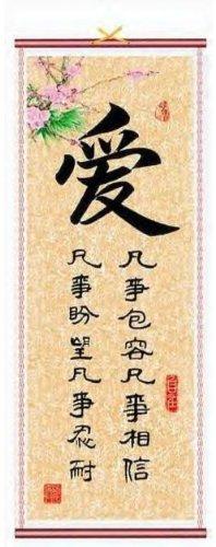 Feng Shui Rattan Scroll Picture Asian Art Home Decor - Wall Hanging