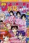 週刊少年マガジン 2012年3月28日号 NO.15