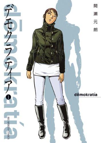 デモクラティア(1) (ビッグコミックス)