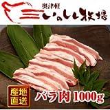 奥津軽いのしし牧場 バラ肉 スライス (1000g)