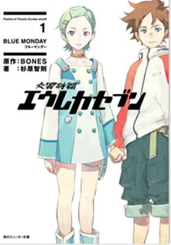 Eureka Seven Novel Volume 1: Blue Monday (Eureka Seven: Psalms of Planets) (v. 1) (Eureka Seven Art Book compare prices)