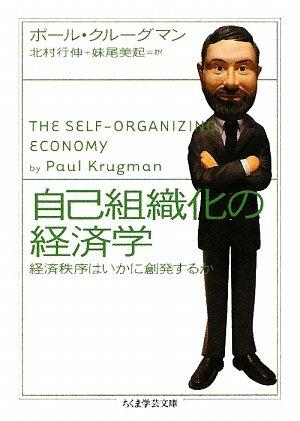 自己組織化の経済学―経済秩序はいかに創発するか