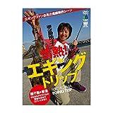 ソルトワールドDVD17 児島玲子情熱エギングトリップ [DVD-ROM] / エイ出版社 (刊)