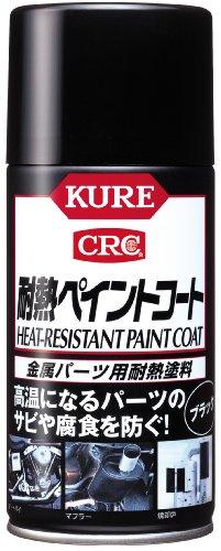 KURE [ 呉工業 ] 耐熱ペイントコート ブラック (300ml) 金属パーツ用耐熱塗料 [ 品番 ] 1064 [HTRC2.1]
