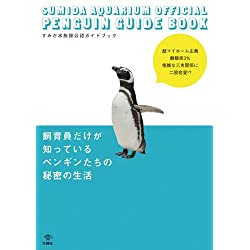 すみだ水族館公認ガイドブック 飼育員だけが知っているペンギンたちの秘密の生活