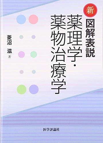 新図解表説薬理学・薬物治療学