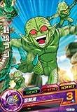 ドラゴンボールヒーローズ 第1弾 栽培マン 【コモン】 No.1-031