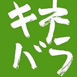 木根尚登20周年記念ベスト TM楽曲集 キネバラ